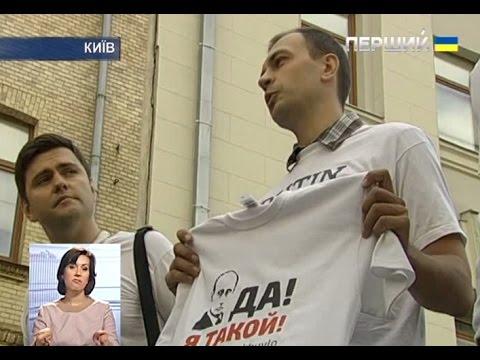 Для Порошенка і Путіна підготували футболки з написами (видео)