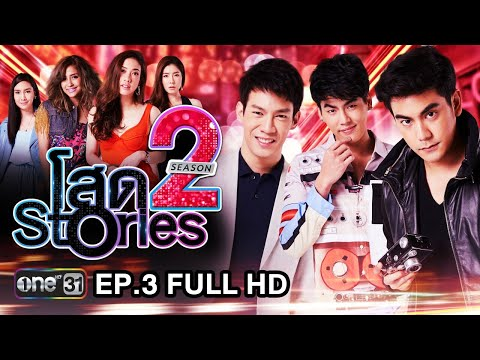 โสด Stories 2 | EP.3 (FULL HD) | 3 ธ.ค. 60 | one31