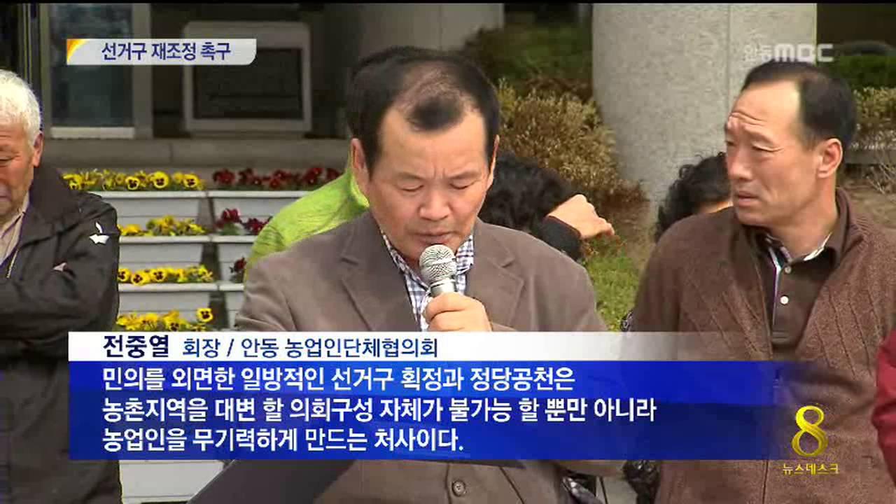 R]기초의회 선거구 재조정 촉구
