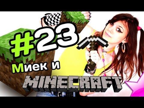 [MineCraft] Мия и Rissy - Интервью с Выжившими [let's play]