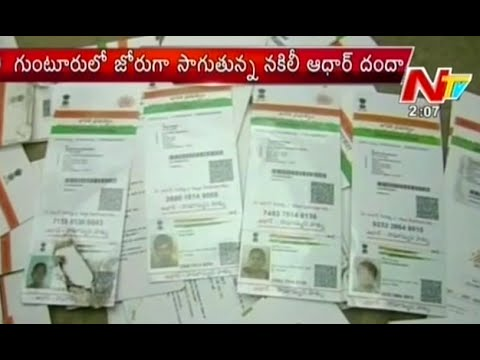 Fake Aadhar Cards Scam in Guntur