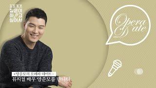 [정동극장] 김희철은 질문이 하고 싶어서 <br> EP.2 양준모의 오페라 데이트 영상 썸네일