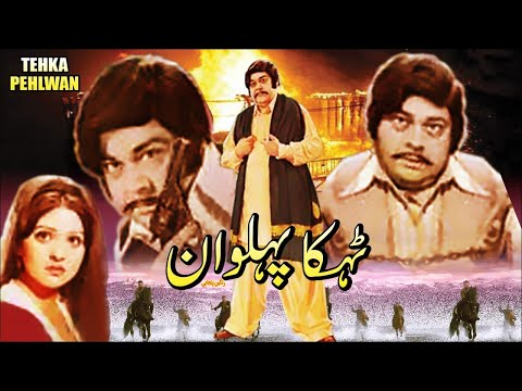Video TEHKA PEHLWAN (1979) - NANHA & MUSARRAT SHAHEEN - OFFICIAL PAKISTANI MOVIE download in MP3, 3GP, MP4, WEBM, AVI, FLV January 2017