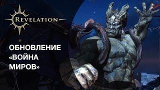 Видео к игре Revelation из публикации: В Revelation добавили кросс-серверные сражения