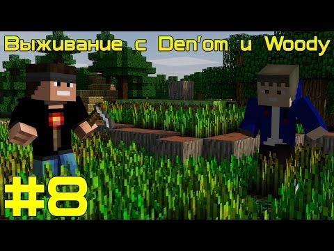 [Let's play] Выживание с Den'om и Woody - #8