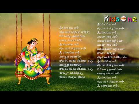 Laali Paatalu In Telugu   Sree Rama Ramana Laali   with Telugu Lyrics