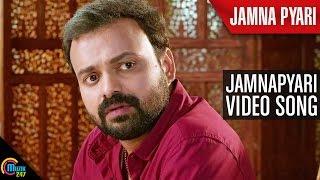 Jamnapyari Song Video, Kunchacko, Neeraj, Gayathri