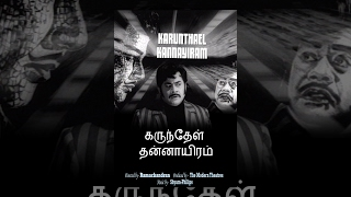 Karunthel kannayiram (Full Movie) - Watch Free Full Length Tamil Movie Online