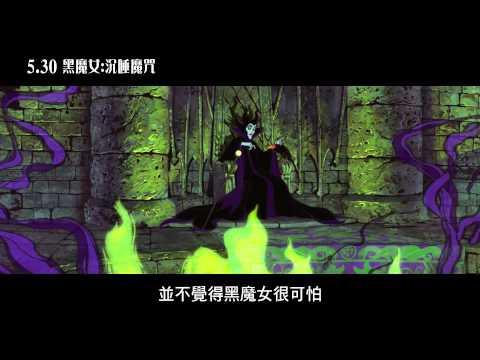 【黑魔女:沉睡魔咒】邪惡傳奇篇 5/30 與美同步上映【聚星幫電影幫】