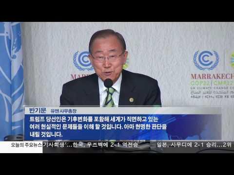 반총장  트럼프, 기후변화 정책 지켜야 11.15.16 KBS America News