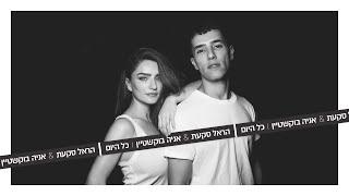 הצמד הראל סקעת & אניה בוקשטיין - סינגל חדש - כל היום