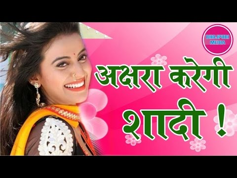Video जानिये कब करेगी अक्षरा सिंह शादी II Bhojpuri Actress Akshara Singh Get Marriage Soon download in MP3, 3GP, MP4, WEBM, AVI, FLV January 2017