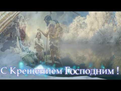 Поздравление с крещением господним видеоролики