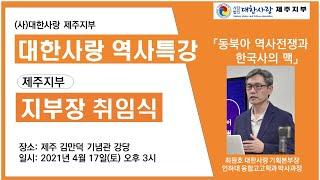 [제주지부]제주지부 지부장 취임식 및 역사특강 1부
