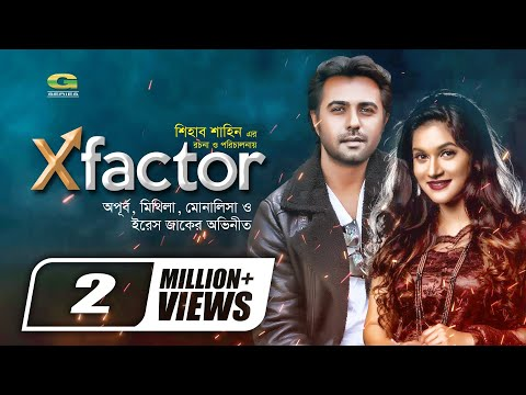 X Factor | Telefilm | Bangla HD Natok || ft Apurba | Mithila | Monalisa | Iresh Zaker