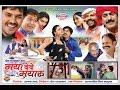 Maya Dede Re Mayaru - Kaise Maya Ke Bandhna Ma - Popular Chhatisgarhi Song