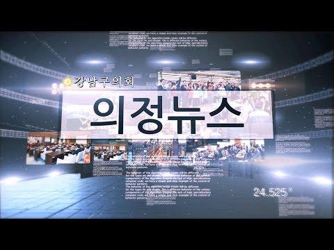 강남구의회 제260회 임시회
