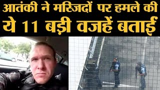 Mass shooting at mosques of Christchurch of New Zealand। 50 dead। Terrorist attacck