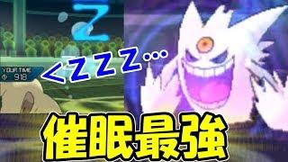 【ポケモン】犯罪型催眠ゲンガー相手に発狂する男。【ウルトラサン・ウルトラムーン/ポケモンUSUM】