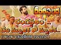 రంగస్థలం'..దేవి మ్యూజిక్ తో మ్యాజిక్.| Rangamma mangamma review | Rangamma mangamma song| Rangasthal