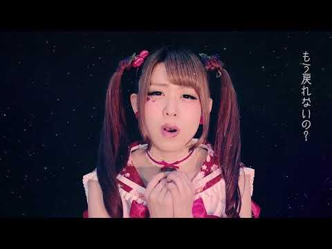 『悪い人が好きな君へ』フルPV ( #必殺エモモモモ!! )