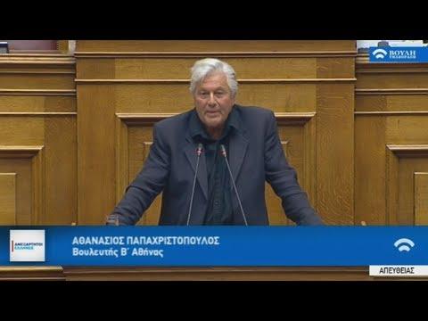 Απόσπασμα από την ομιλία Θ. Παπαχριστόπουλου στη βουλή 8-02-2019