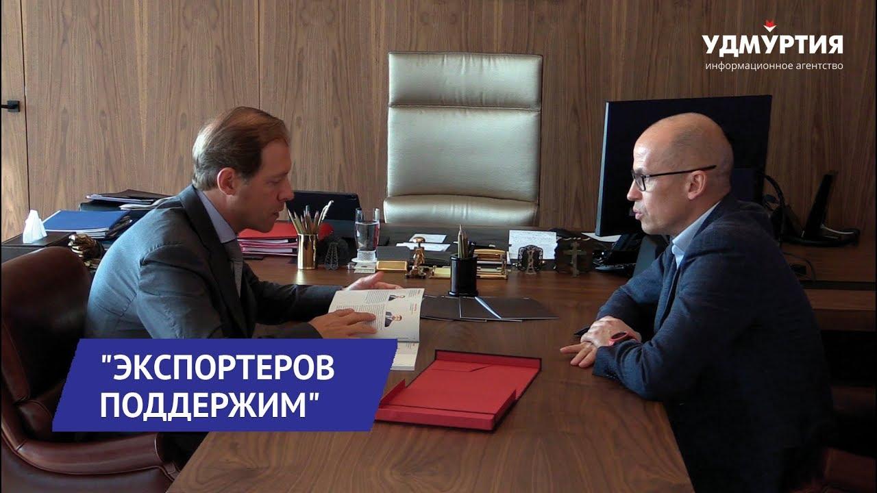 Меры поддержки экспортеров Удмуртии обсудили Александр Бречалов и Денис Мантуров