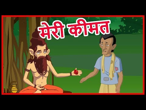 जादुई पत्थर | Hindi Kahaniya | Moral Stories For Kids | Hindi Cartoon Kahaniyaan | Maha CartoonTV XD
