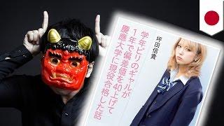 """「ビリギャル」の""""真実""""暴露に反論も…自爆"""