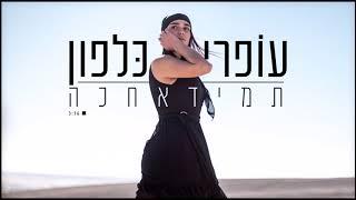 הזמרת עופרי כלפון - בסינגל חדש - תמיד אחכה