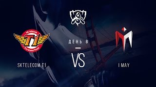 SKT T1 vs IMAY, game 1