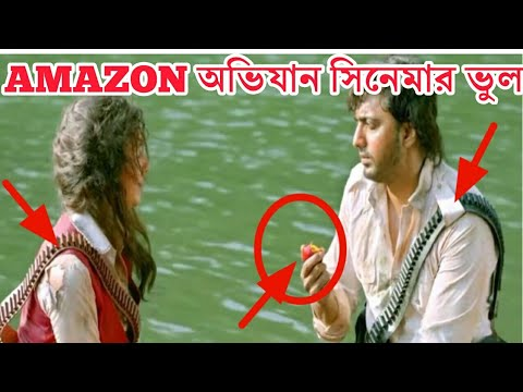 Amazon Obhijan Movie Mistake I Bengali Movie Mistake I আমাজন অভিযান I Redcard Bengal I Dev I 2018
