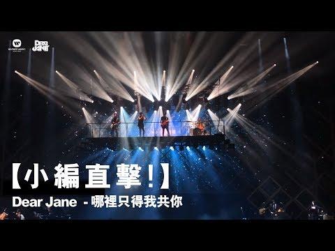 【小編直擊!】Dear Jane - 哪裡只得我共你 @ Dear Jane Yours Sincerely Live 2019