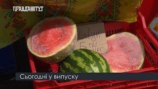 Випуск новин на ПравдаТут за 21.07.18 (06:30)