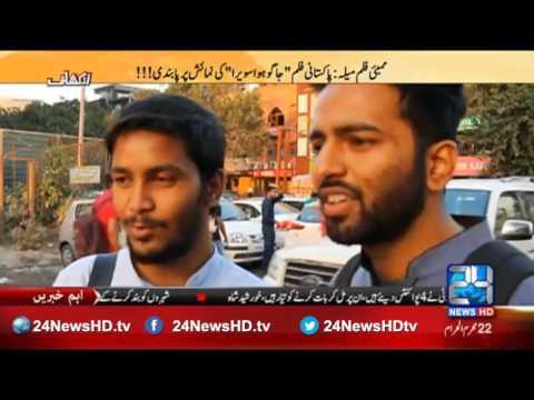 Inkashaf (Reason of Pakistani Actors ban in India ) 23rd October 2016