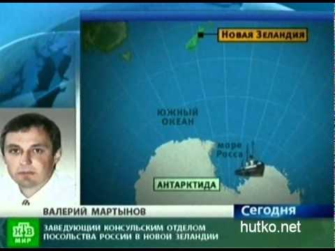 В Антарктиде терпит бедствие российское судно