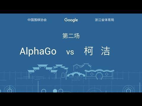 AlphaGo對戰第2場 柯潔再敗