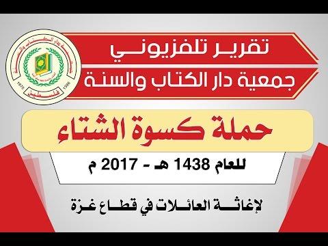 جمعية دار الكتاب والسنة ، حملة كسوة الشتاء للعام 1438 هـ - 2017 م