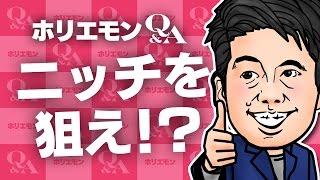 堀江貴文のQ&A vol.534〜ニッチを狙え!?〜