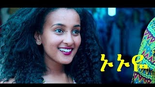Binimoss Mulega ' Nunuye' New ethiopian Music video 2018