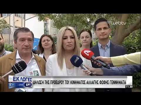 Φ.Γεννηματά: «Σήμερα, οι πολίτες με την ψήφο τους αλλάζουν σελίδα» | 26/05/19 | ΕΡΤ