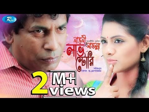 Download lovely o lavlur love story লাভলী ও লাভ  hd file 3gp hd mp4 download videos