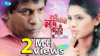 Drama: Lovely and Lavolur Love StoryCast: Mosharraf karim, TishaThis content is copyrighted by RtvRtv Official Facebook Page: https://www.facebook.com/rtvonlineRtv Twitter  : https://twitter.com/rtvonlineRtv Google+ : https://plus.google.com/118211902986219134724Rtv Instagram : https://www.instagram.com/rtvonline/Rtv Drama: https://www.youtube.com/channel/UC2PvBto6gvSLVub6CdwaivARtv Islamic Show:  https://www.youtube.com/channel/UC6b9xzk38pS4GKYFcYpP_3QOfficial website: http://rtvbd.tv , http://www.rtvonline.comThis content is copyrighted by Rtv.(Do not upload Rtv's content to avoid Copyright Takedown Strike)