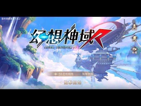 《幻想神域R》手機遊戲玩法與攻略教學!