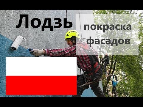 Работа высотником в Польше.  Лодзь.
