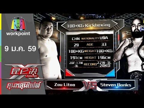 คุนหลุนไฟต์ | Zou Litoo VS Steven Banks | คู่ที่2 | 9 ม.ค. 59 Full HD