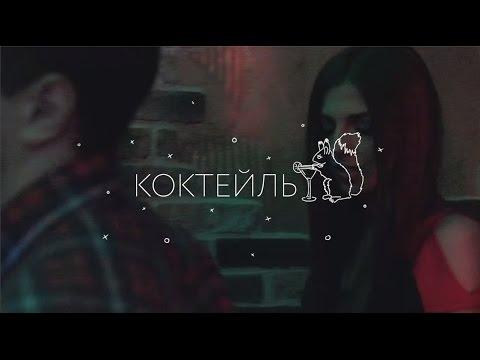 ЛСП — Коктейль - DomaVideo.Ru
