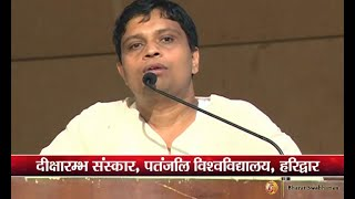 Acharya Balkrishna in Diksharambh Sanskaar at University of Patanjali, Haridwar | 15 Oct 2015