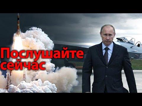 RТ показали что имел в виду Путин когда сказал: \Нас не слушали послушайте сейчас\ - DomaVideo.Ru