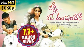 Lakshmi Raave Maa Intiki Latest Telugu Full Movie